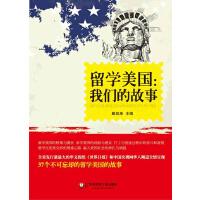 留学美国:我们的故事