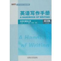 英语写作手册(英文版)(第三版)(新经典高等学校英语专业系列教材)(2018版)