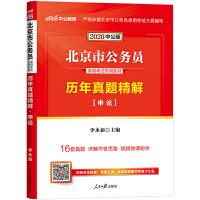 北京公务员考试用书中公2020北京市公务员录用考试专用教材历年真题精解申论