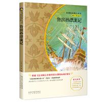 鲁滨孙漂流记(新课标名著小书坊青少彩绘版)