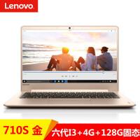 联想(Lenovo)IdeaPad 710S 13.3英寸轻薄便携商务办公笔记本电脑 i3-6006U 4G内存 128G固态 集显 Win10