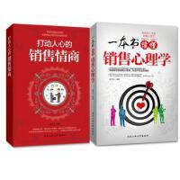 打动人心的销售情商-销售就是玩转情商 销售类书籍畅销书+一本书读懂销售心理学 销售管理类书籍畅销书销售心理学 服装房地