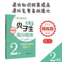 数学尖子生高分题库(精练版)(2年级)(第二版)