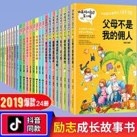 做最好的自己系列丛书全套24册父母爸妈不是我的佣人适合10-12儿童的书籍青少版三四五年级8-15岁中学生阅读 做最好
