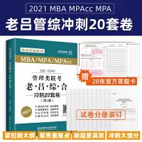 老吕2020管理类联考老吕综合冲刺20套卷 吕建刚MBA MPA MPAcc联考冲刺试题练习题199教材真题可搭陈剑4