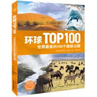 【正版全新直发】环球TOP100:世界美的100个国家公园 [荷兰] 温弗莱德・马斯 9787535391216 长江