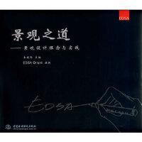 【新��店正版】景�^之道――景�^�O�理念�c���` (平�b)李建��,EDSA Orient �M�9787508450339水