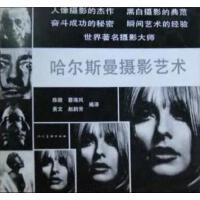 【特价打折】哈尔斯曼摄影艺术(保证)陈颐 人民美术出版社