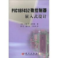 PIC18F452微控制器嵌入式设计 约翰.B.皮特曼,郑红,董云凤,王秀凤,科学出版社,9787030136251