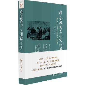 联合政府与一党训政:1944~1946年间国共政争(修订版)