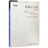 疯癫与文明(修订译本)四版
