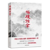 振腹推拿(第2版)(师徒三代薪火相传,脏腑) 中国科技 付国兵 9787504676085 针灸推拿