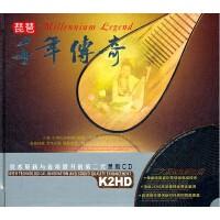 原装正版 经典唱片 黑胶CD 琵琶千年传奇CD1*2 黑胶2CD