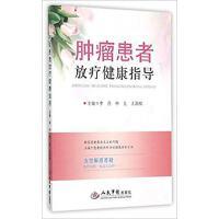 肿瘤患者放疗健康指导(李丹 申戈 王国权) 9787509186602 人民军医出版社