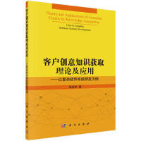 客户创意知识获取理论及应用:以复杂软件系统研发为例 张庆华 9787030463173