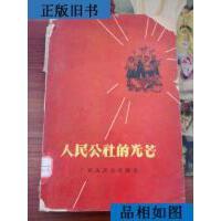 【二手旧书9成新】人民公社的光芒---广西人民公社调查 /中共广西