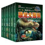 恐龙大百科全套6册恐龙书3d版立体小学生儿童恐龙绘本十万个为什么侏罗纪恐龙书籍科普读物6-7-9-10-12周岁阅读书