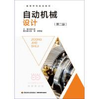 【二手书9成新】自动机械设计/高等学校专业教材(第二版)尚久浩9787501939053中国轻工业出版社