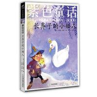【新书店正版】紫色童话:长鼻子的小矮人(英)朗格,杨群,兆彬9787530967027天津教育出版社
