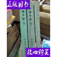 [二手旧书9成新]护理手册(上、中、下) /童雅培 陶英东 郭淑?