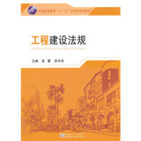 【二手旧书8成新】 工程建设法规 张蕾,吴京戎 东南大学出版社 9787564154059