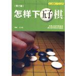 怎样下五子棋(三版) 王志新著 9787534565359 江苏科学技术出版社