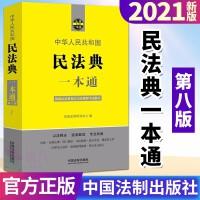 民法典一本通(第八版)2021新版 依据民法典相关司法解释全面修订 中国法制出版社