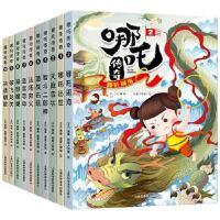 中国经典动画故事哪吒传奇10册+亚瑟小子双语阅读系列(全12册)