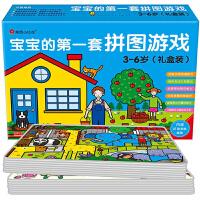 宝宝的第一套拼图游戏 邦臣小红花儿童拼图书3-6岁(礼盒装)提高专注力训练书逻辑思维训练书籍幼儿益智左右脑开发注意力童