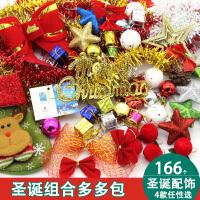 圣诞多多包圣诞树装饰品挂件小件圣诞树套餐北欧圣诞节装饰大礼包