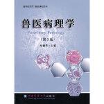 兽医病理学(第3版) 赵德明 中国农业大学出版社 9787565505065
