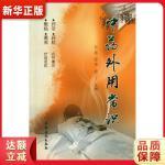 中药外用常识 双福,张伟,杨一丁 农村读物出版社9787504856401【新华书店 正版全新】