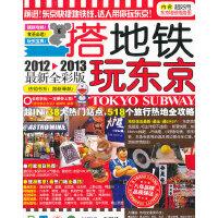 搭地铁玩东京(2012-2013全新全彩版)