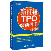 新托福TPO阅读词汇小伴侣--新航道英语学习丛书