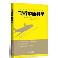 飞行中的科学(马航MH370让我们开始关注飞行!知名科普作家、来自剑桥的布莱恩 克雷格全新力作!告诉你飞行旅程中的每一