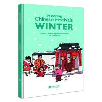 这就是中国节日:冬季篇(英文)