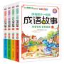 影响孩子一生的中华成语故事大全4册 小学生版注音版儿童故事书3-6-8岁 小学生课外阅读书籍6-12周岁三一二年级课外书必读一年级班主任推荐