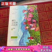 【二手9成新】藏在这世界的优美毕淑敏著;golo绘湖南文艺出版社