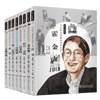 非凡人生路系列(全8册)