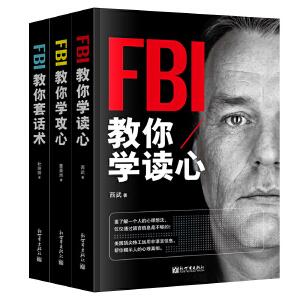 现货包邮】FBI教你读心术大全集套话攻心术乌合之众心理学与生活畅销书籍微表情心理学看懂社会人际关系行为交往沟通九型人格心里学入门