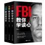 好评返现2元】FBI教你读心术大全集套话攻心术3册心理学与生活畅销书籍微表情心理学看懂社会人际关系行为交往沟通九型人格心里学入门