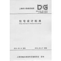 上海市工程建设规范住宅设计标准DGJ08-20-2013(2013年版)