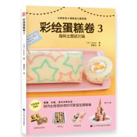 【正版全新直发】彩绘蛋糕卷3 趣味主题派对篇 (日)Junko 9787538188967 辽宁科学技术出版社