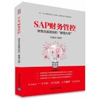 """【正版直发】SAP财务管控:财务总监背后的""""管理大师"""" 任振清 9787302404569 清华大学出版社"""