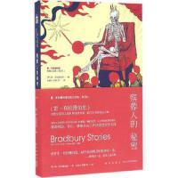 【全新直发】殡葬人的秘密:雷・布拉德伯里短篇自选集第3卷 (美)雷・布拉德伯里(Ray Bradbury) 著;仇春卉