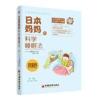 日本妈妈的科学睡眠法(新旧版本随机发货)