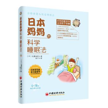 科学睡眠法(pdf+txt+epub+azw3+mobi电子书在线阅读下载)