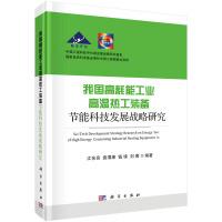 我国高耗能工业高温热工装备节能科技发展战略研究