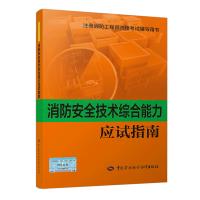 消防安全技术综合能力应试指南(2018年版)