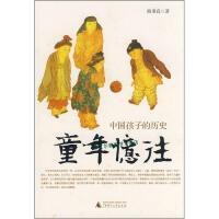 童年忆往 中国孩子的历史 熊秉真